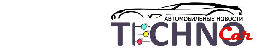 TechnoCar — автожурнал. Автомобильные новости
